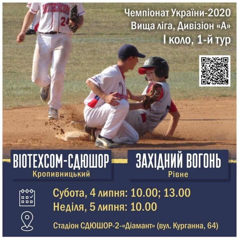 Без Купюр У Кропивницькому розпочнеться чемпіонат України з бейсболу Спорт  чемпіонат україни з бейсболу Кропивницький бейсбол 2020 рік