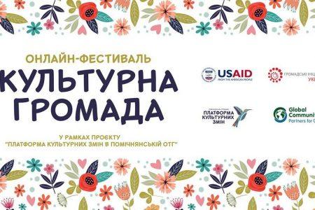 """""""Культурна громада"""": У Помічнянській ОТГ відбудеться онлайн-фестиваль"""