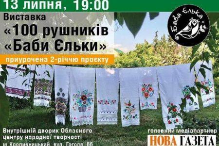 """""""Збирали по закинутих хатах"""": у Кропивницькому презентують """"100 рушників Баби Єльки"""""""