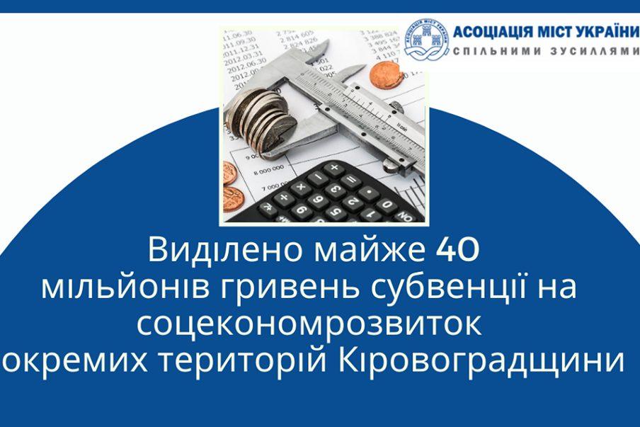 Без Купюр Кіровоградщина отримала 40 мільйонів на соціально-економічний розвиток окремих територій Події  субвенції Асоціація міст України 2020 рік
