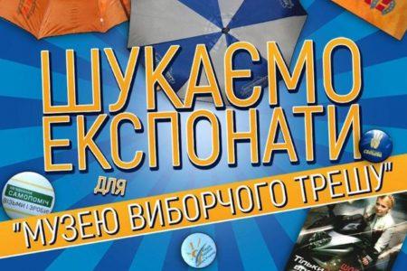 """У Кропивницькому збирають експонати для """"Музею виборчого трешу"""""""