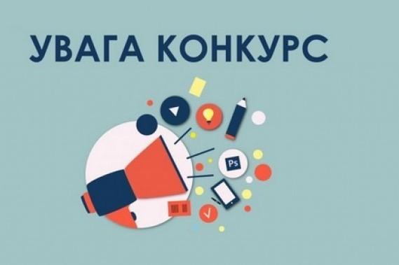 Без Купюр У Приютівці оголосили конкурс на створення бренду громади Події  Приютівська ОТГ Конкурс 2020 рік
