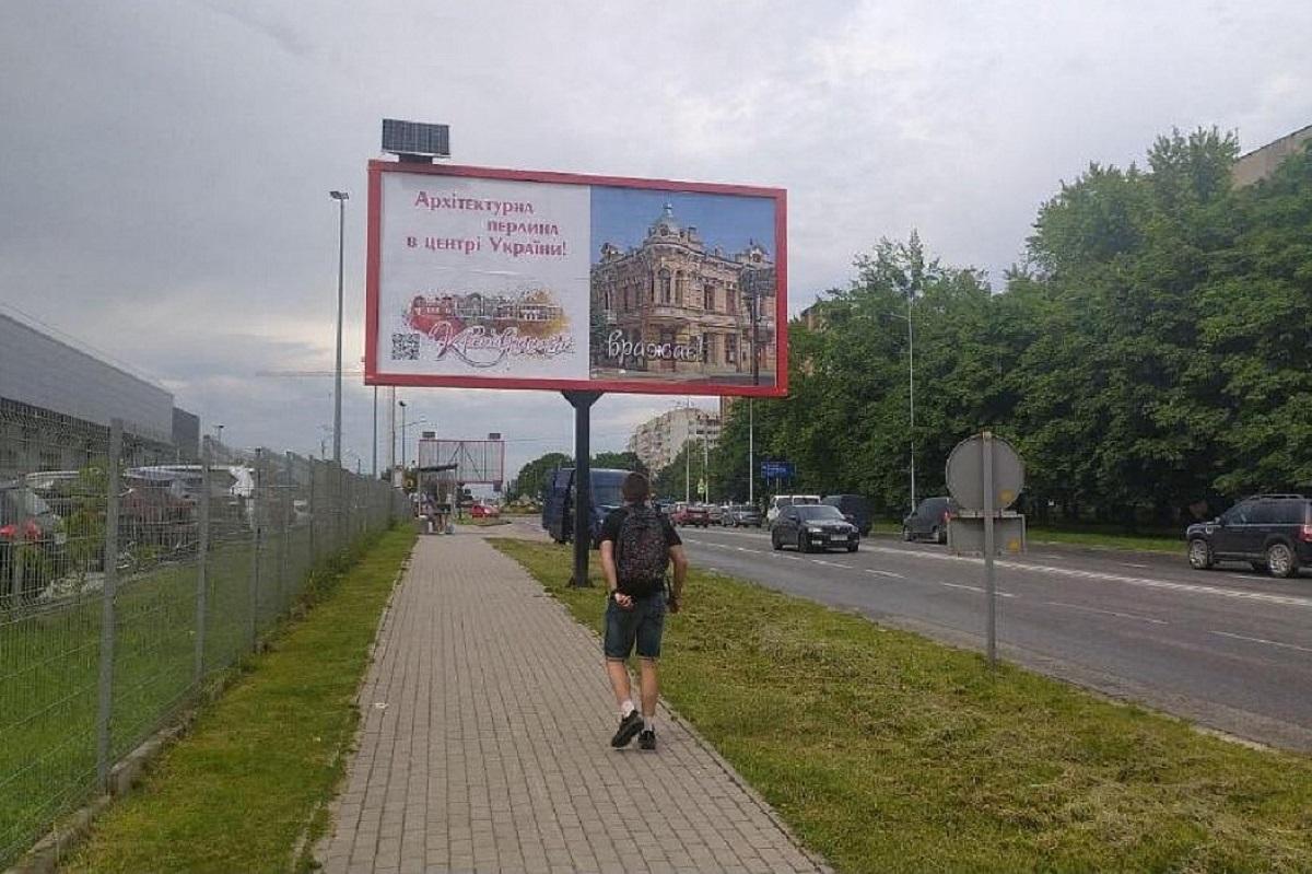 Без Купюр Кропивницький подружився зі Львовом — обмінялися банерами Життя  соціальна сфера білборди 2020 рік