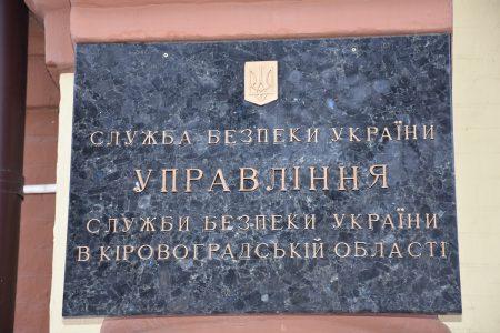СБУ застерігає заробітчан із Кіровоградщини: чим може закінчитися робота в Росії