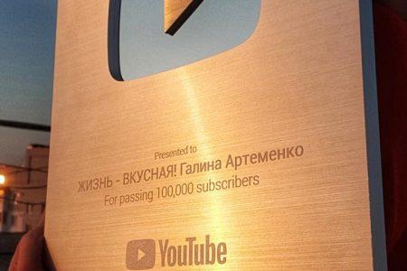 На фудблог кропивничанки підписалося більше 100 тисяч користувачів YouTube