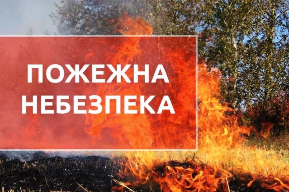 Без Купюр Синоптики попередили про пожежну небезпеку на Кіровоградщині Погода  пожежна небезпека обласний центр гідрометеорології Кіровоградщина 2020 рік