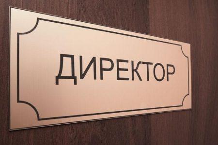 У Кропивницькому оголосили конкурс на посади директорів 8 навчальних закладів