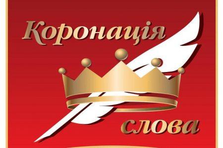"""Письменника з Кропивиницького відзначили в конкурсі """"Коронація слова"""""""
