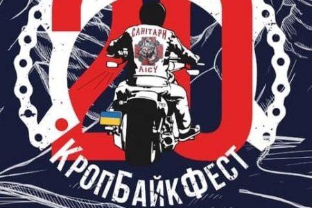 """У Кропивницькому пройде триденний мотофестиваль """"КропБайкФест"""". ПРОГРАМА"""