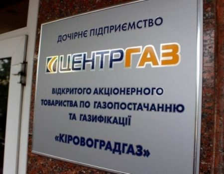 """Вищий антикорупційний ухвалив вирок ексдиректору """"Центргазу"""" ВАТ """"Кіровоградгаз"""""""