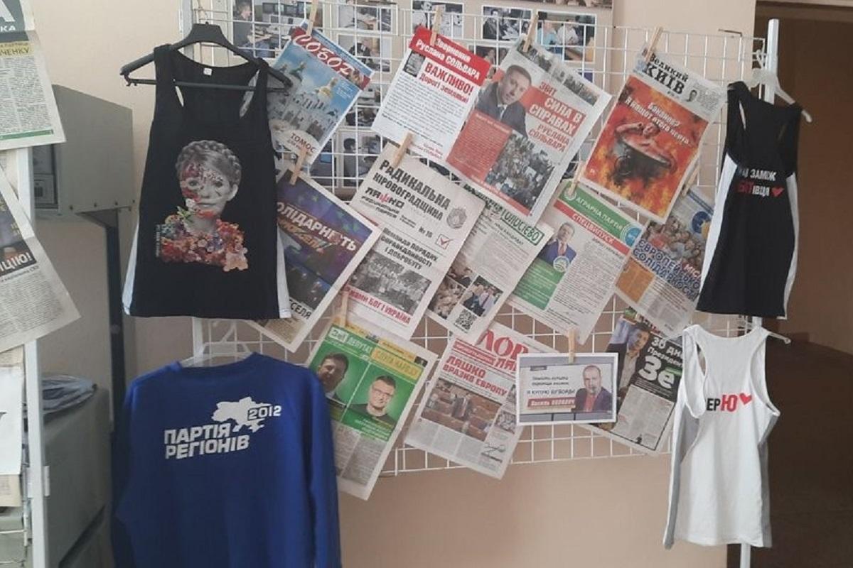 У Кропивницькому відкрили - Музей виборчого трешу