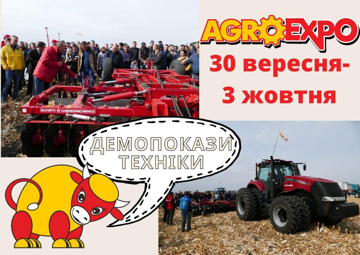 Без Купюр Під час AGROEXPO-2020  демонструватимуть випробування техніки 12 компаній-виробників Бізнес  випробування техніки Агроекспо AgroExpo 2020 рік