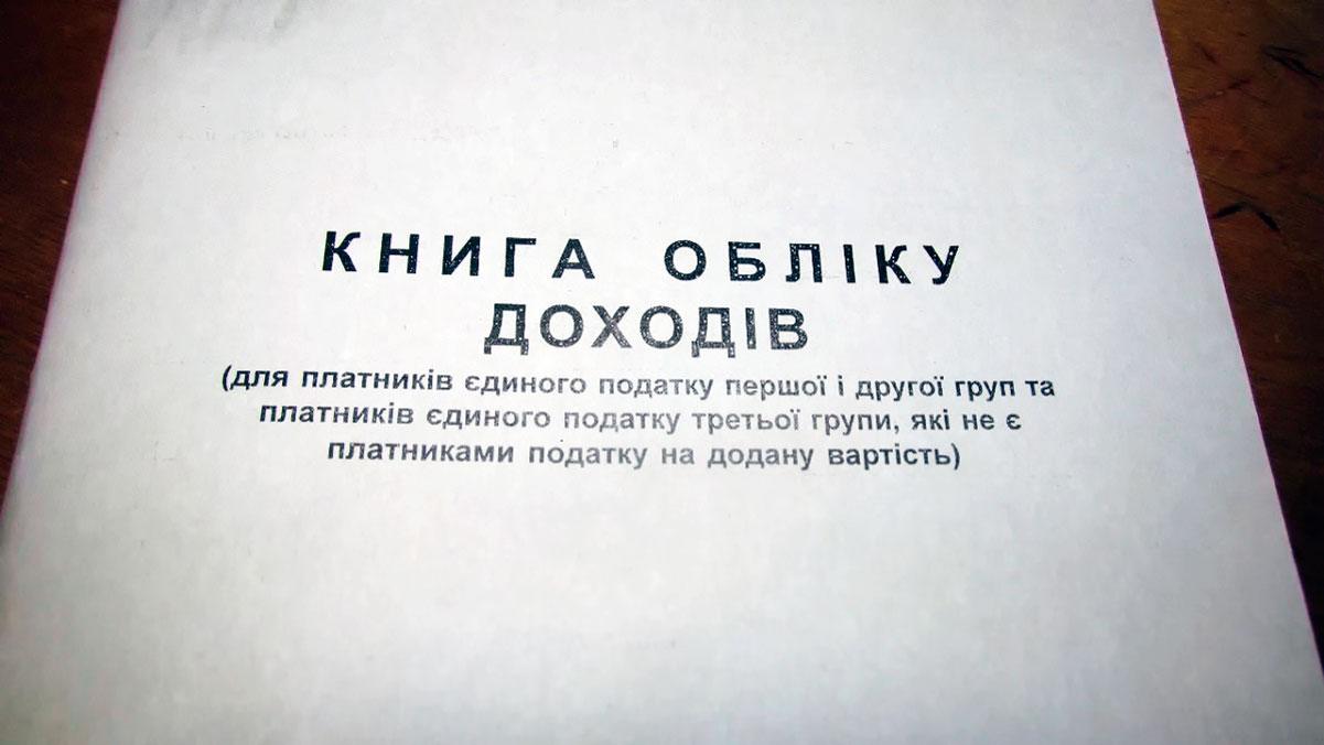 Без Купюр Зеленський підписав закон, який скасовує обов'язкову книгу обліку доходів для ФОПів Україна сьогодні  ФОП бізнес 2020 рік