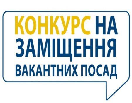 Хто хоче очолити Кіровоградську обласну філармонію, бібліотеку імені Чижевського та центр народної творчості