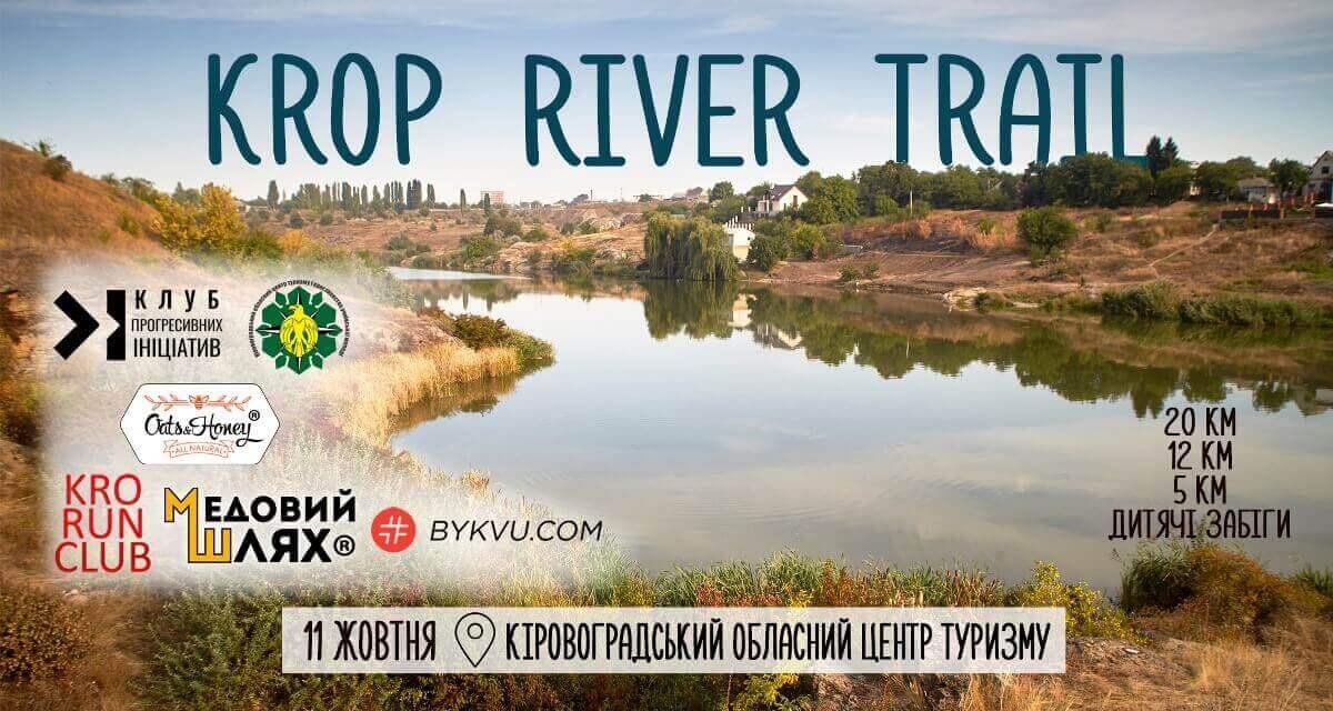 Без Купюр У Кропивницькому відбудеться забіг по бездоріжжю Події  забіг Krop River Trail 2020 рік