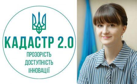 Оксана Панчук призначена начальником ГУ Держгеокадастру Кіровоградської області