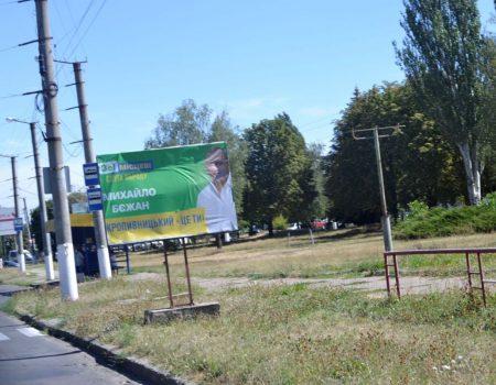 Міська влада збирається прибрати мініборди та іншу незаконну рекламу в Кропивницькому