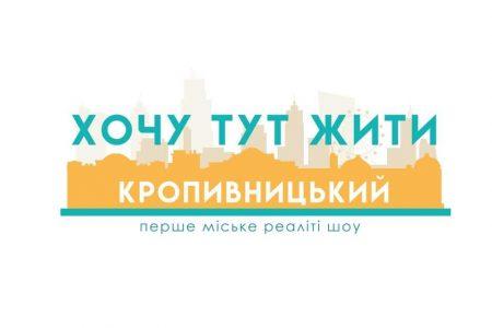 """Автори ідеї реаліті-шоу """"Хочу тут жити"""" розповіли, як виграти квартиру в Кропивницькому"""