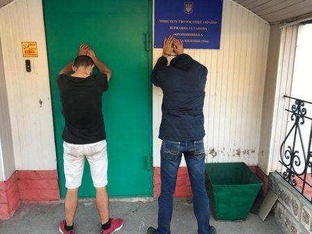 На Кіровоградщині викрили злочинну групу, яка займалася збутом наркотичних речовин у колонію. ФОТО