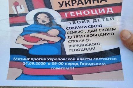 Сепаратистські листівки в Знам'янському районі на Кіровоградщині розклеїла СБУ. ФОТО