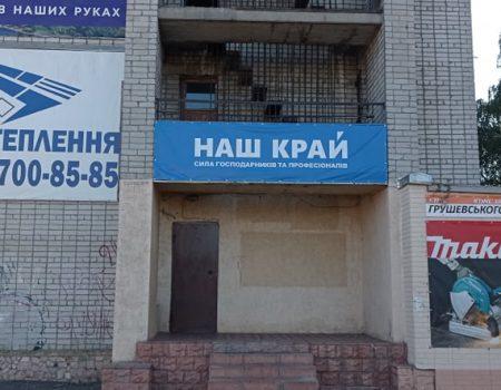 """На Кіровоградщині спостерігачі """"ОПОРИ"""" написали 23 заяви до поліції щодо виборчої агітації"""