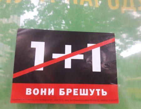 У Кропивницькому псують сітілайти з рекламою Ковальової-Алокілі