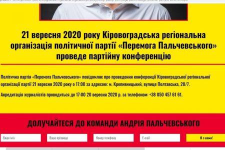 """У Кропивницькому деякі партії проводили конференції """"підпільно""""?"""