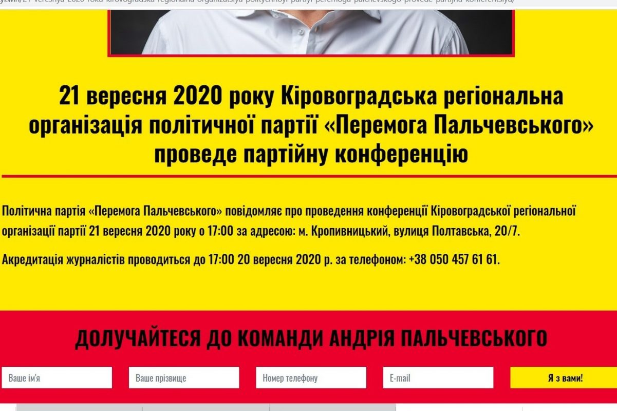 """Без Купюр У Кропивницькому деякі партії проводили конференції """"підпільно""""? Політика  слуга народу Перемога Пальчевського новини Кропивницький конференції 2020 рік"""