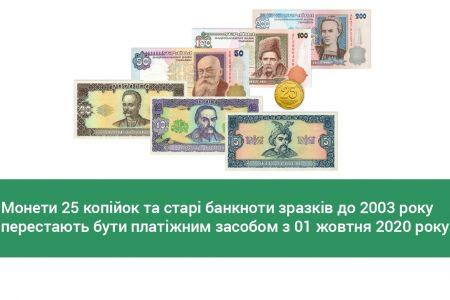 З жовтня 25 копійок та банкноти старого зразка не будуть платіжним засобом