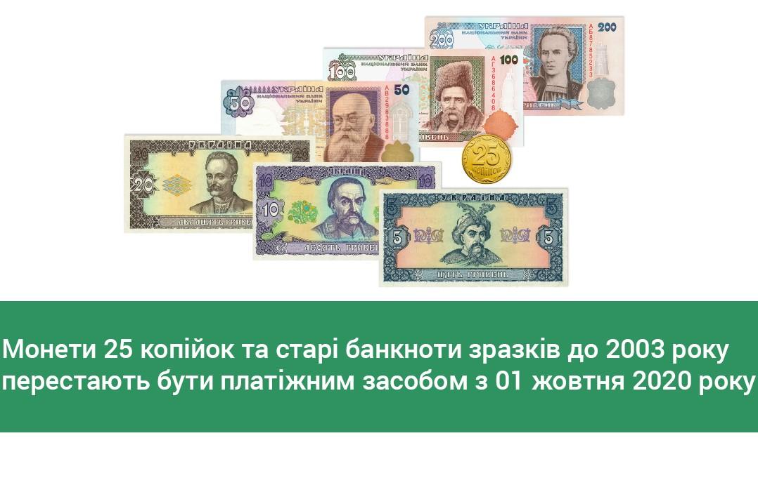 Без Купюр З жовтня 25 копійок та банкноти старого зразка не будуть платіжним засобом Україна сьогодні  Нацбанк банкноти 2020 рік