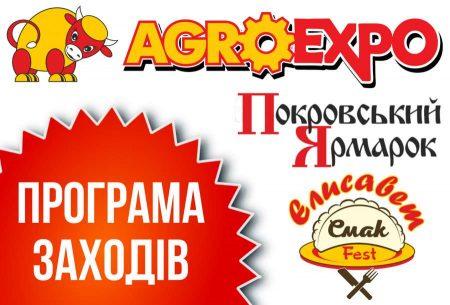 Завтра у Кропивницькому стартує виставка AGROEXPO-2020. ПРОГРАМА