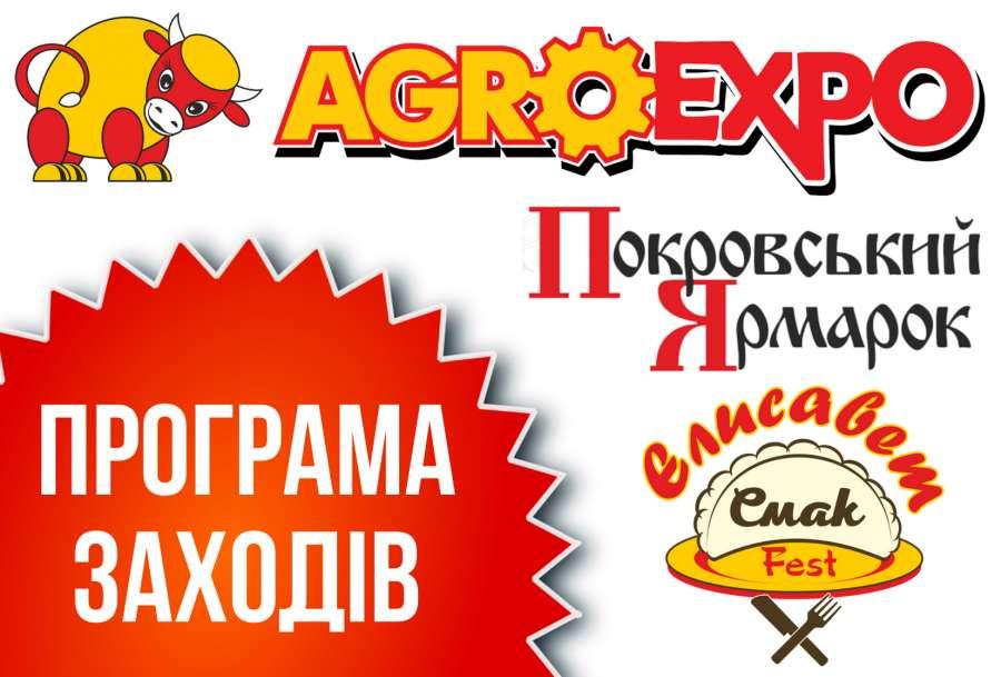 Без Купюр Завтра у Кропивницькому стартує виставка AGROEXPO-2020. ПРОГРАМА Події  програма Покровський ярмарок новини Кропивницький Агроекспо AgroExpo 2020 рік