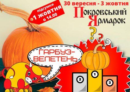 Організатори Покровського ярмарку шукають на Кіровоградщині гарбуза-велетня