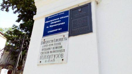 У Кропивницькому вже цього місяця відкриють комунальний діагностичний центр