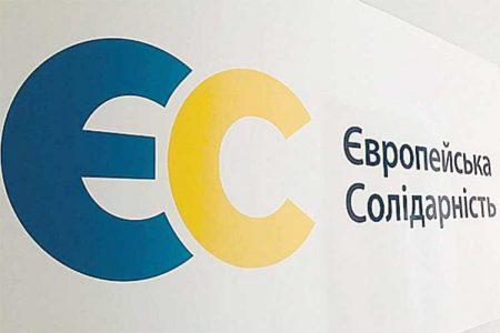 """""""ЄС"""" назвала перші 10 кандидатів у списках до облради та міськради Кропивницького"""