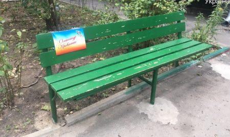 """На Кіровоградщині свердловини та """"іменні"""" лавочки стали приводом для заяви в поліцію"""