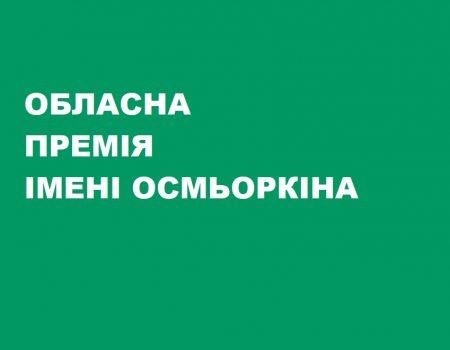 На Кіровоградщині визначилися з лауреатами премії імені Осмьоркіна