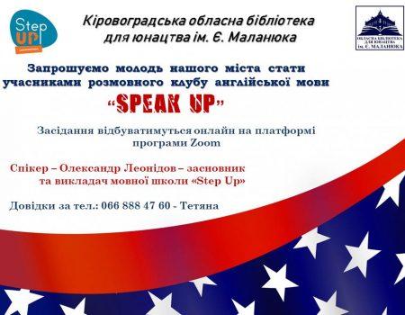Читачі бібліотеки в Кропивницькому можуть безкоштовно вивчати розмовну англійську