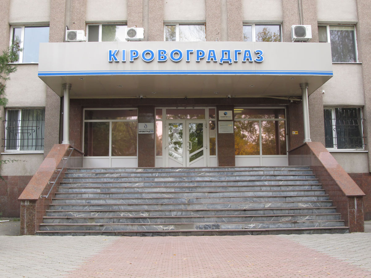 Кіровоградгаз, Кропивницький Михайло Кривошей | Без Купюр