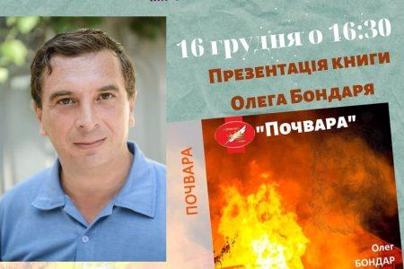 """Фіналіст конкурсу """"Коронація слова"""", наш земляк Олег Бондар презентує в Кропивницькому нову книгу"""
