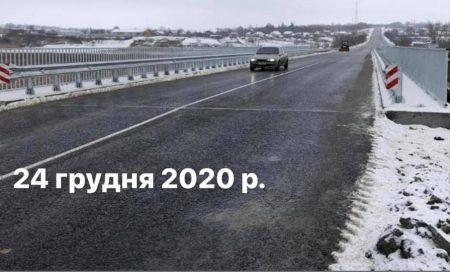 Відновлено рух через міст у Покровському на трасі Кропивницький-Кривий Ріг-Запоріжжя