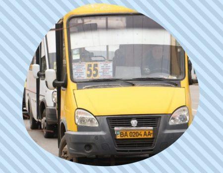 У Кропивницькому збираються підвищити тариф на перевезення в громадському транспорті