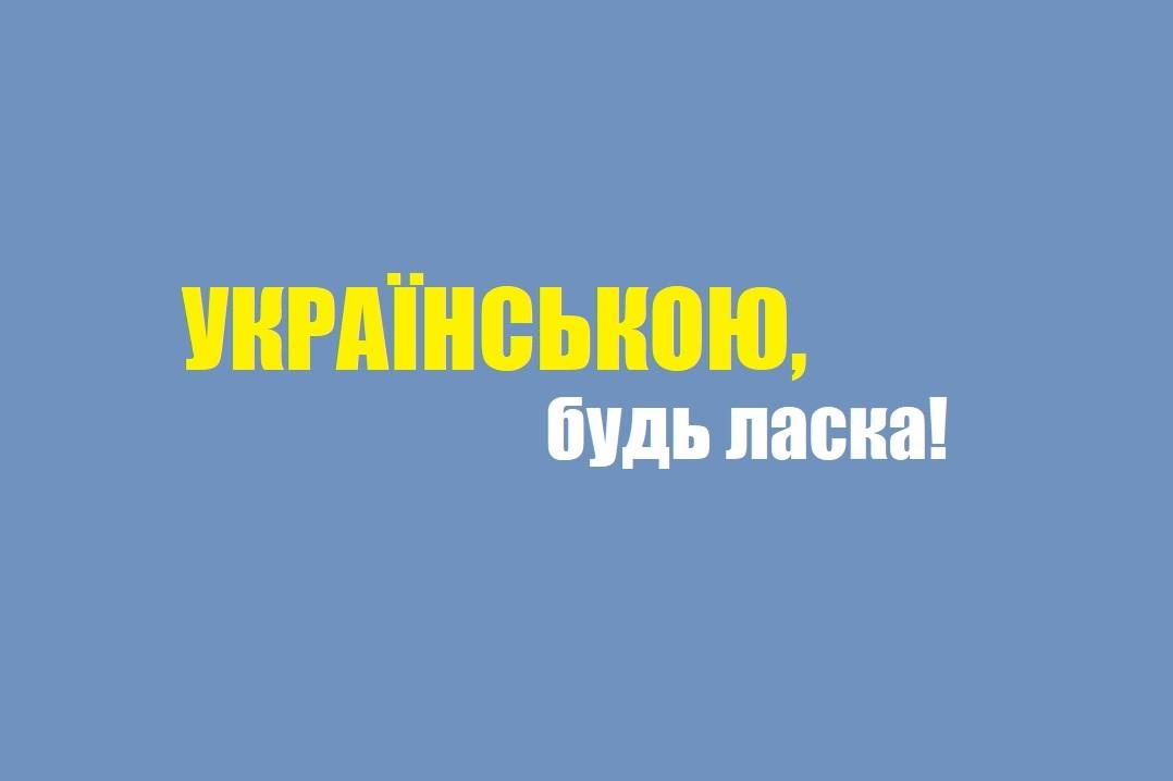 Без Купюр З січня державна мова стане обов'язковою для обслуговування та надання інформації споживачам Україна сьогодні  сфера послуг новини Кіровоградщина закон державна мова