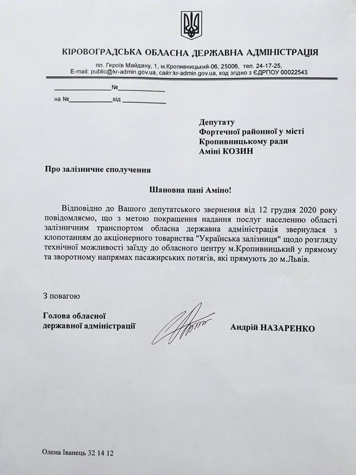 """Документ ОДА звернулася до """"Укрзалізниці"""" щодо прямого сполучення Кропивницького і Львова"""