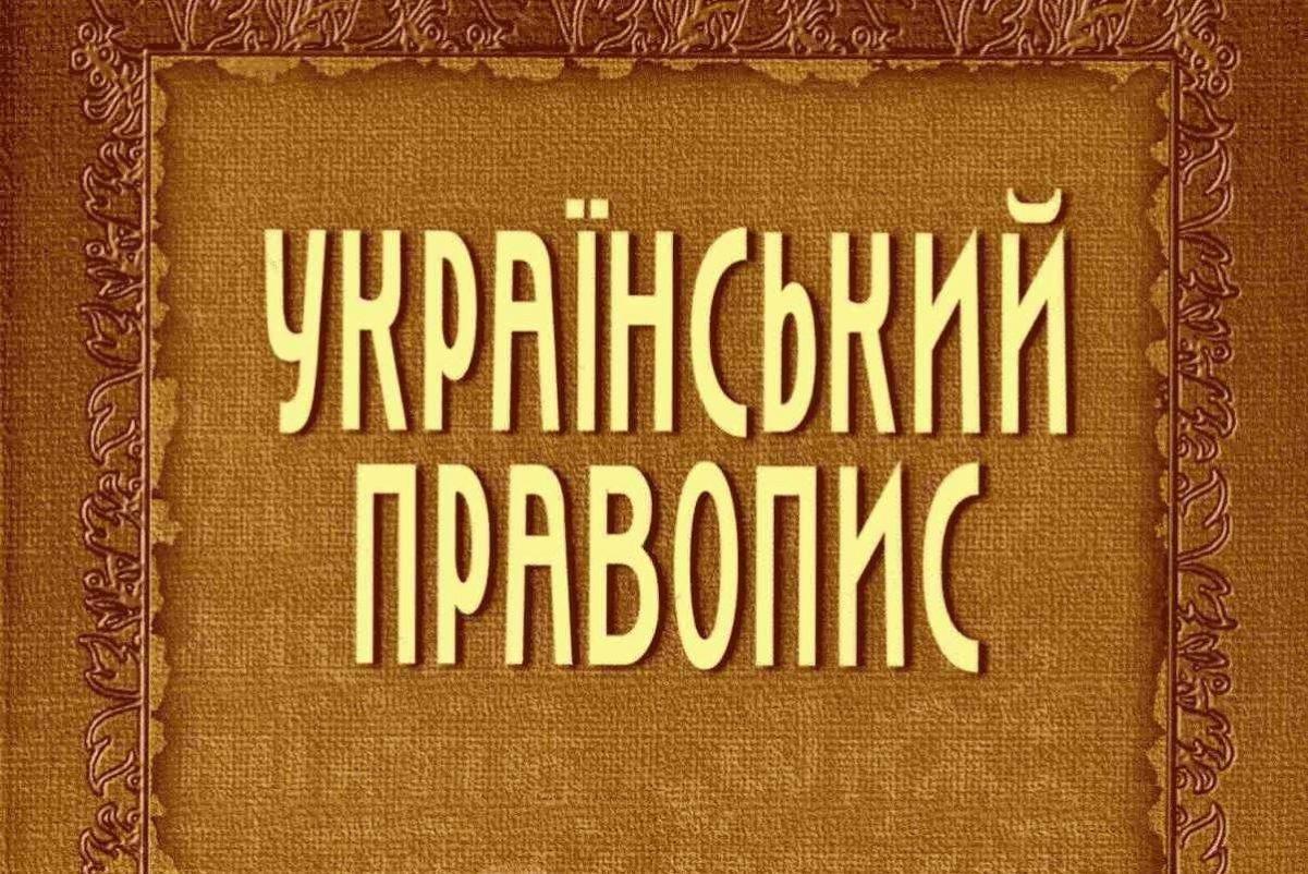 Без Купюр Суд скасував правопис 2019 року, Кабмін оскаржуватиме його рішення Україна сьогодні  правопис новини Кабмін закон