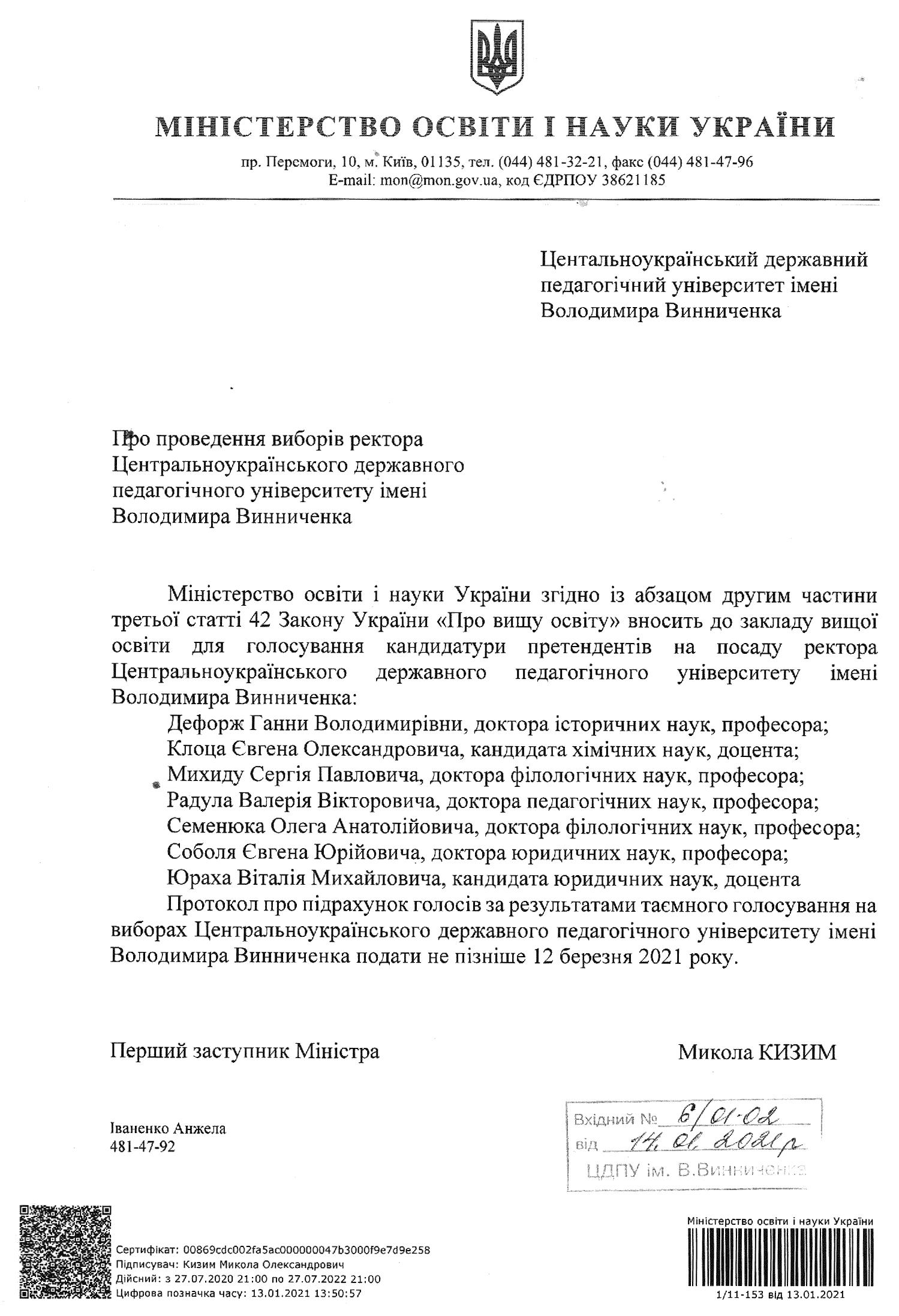 У педуніверситеті Кропивницького знову відбудуться вибори ректора фото