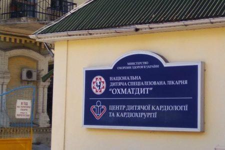 """Чоловіка з Кіровоградщини підозрюють в крадіжці медобладнання з лікарні """"Охматдит"""""""
