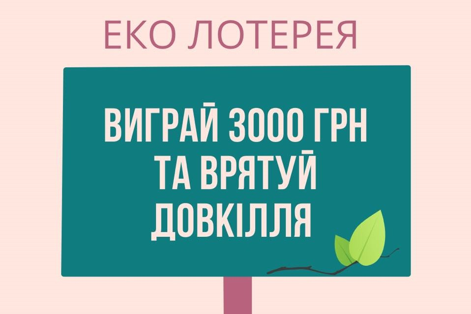 Без Купюр Кропивничани можуть за два пакети сміття виграти в лотерею 3 тисячі гривень Події  новини Кропивницький Кіровоградщина екоакція 2021 Квітень