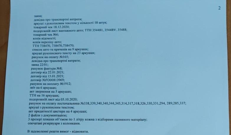 Без Купюр Власник нафтобази стверджує, що СБУ видає 3 літри зразків пального за 100 тонн й успішну операцію Головне Тексти  Управління стратегічних розслідувань СБУ новини нафтобаза Кропивницький Кіровоградщина 2021 Квітень