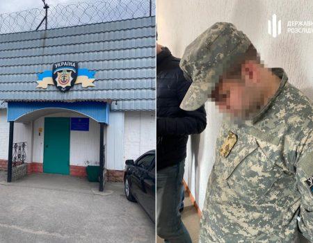 Справу інспектора кропивницької колонії, який збував наркотики засудженим, направили до суду